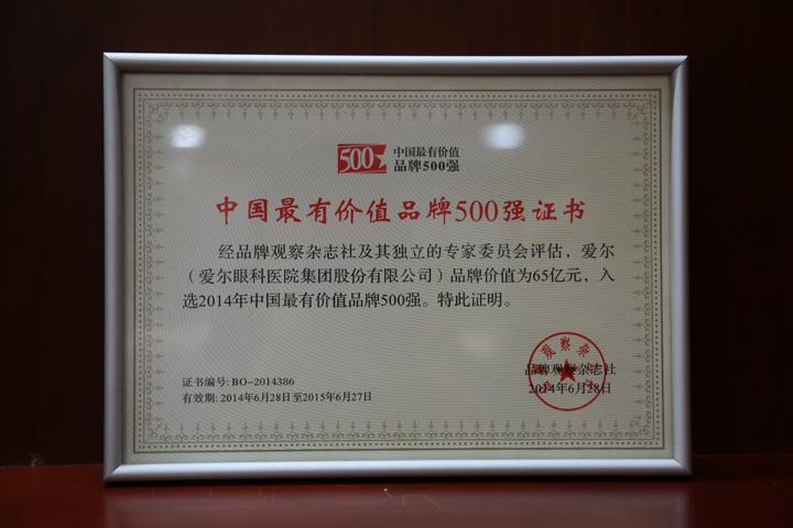 中国最有价值品牌500强